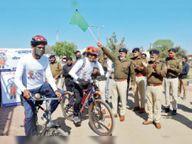 महिलाओं की सुरक्षा के लिए साइकिल से गांव-गांव पहुंचकर करेंगे जागरूक अशोकनगर,Ashoknagar - Dainik Bhaskar
