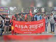 टीईटी अभ्यर्थियों पर लाठी चार्ज के विरोध में आइसा ने निकाला मार्च समस्तीपुर,Samastipur - Dainik Bhaskar