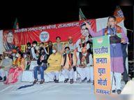 निकाय चुनाव काे लेकर पार्टी के प्रदेशाध्यक्ष ने कार्यकर्ताओं की बैठकें ली, युवा मोर्चा का सम्मेलन हुआ|राजसमंद,Rajsamand - Dainik Bhaskar