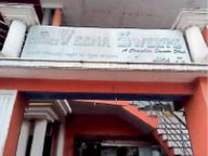 पानी के बोतल का पैसा मांगने पर दुकानदार को पीटा, केस|जहानाबाद,Jehanabad - Dainik Bhaskar