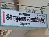 एक प्रत्याशी के ना आने पर नहीं बंटे 198 चुनाव चिह्न, अब तक सामने आए तीन पैनल, 22 ने रेल इंजन का चिह्न मांगा|रोहतक,Rohtak - Dainik Bhaskar