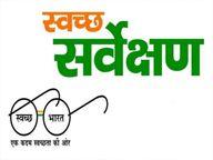 सफाई की रोज 250 शिकायतें फिर भी फीडबैक में नंबर वन|भोपाल,Bhopal - Dainik Bhaskar