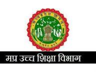 जीडीसी में खुलेगा भोज मुक्त विवि का स्टडी सेंटर|खंडवा,Khandwa - Dainik Bhaskar