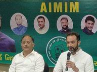 ओवैसी की पार्टी AIMIM की गुजरात में एंट्री, 'भारतीय ट्राइबल पार्टी' से गठबंधन कर लड़ेगी नगरीय निकाय चुनाव गुजरात,Gujarat - Dainik Bhaskar