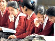सीबीएसई के 10वीं व 12वीं के विद्यार्थियों को बोर्ड की तैयारी के लिए दिया जा सकता है 'बिग क्वेश्चन बैंक'|श्रीगंंगानगर,Sriganganagar - Dainik Bhaskar