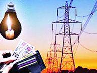 नए टैरिफ के बाद भी मीटर चार्ज, छूट मिलने की बजाए बढ़ा भार|उज्जैन,Ujjain - Dainik Bhaskar