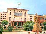 पूर्व प्राथमिक शिक्षा अध्यापक सीधी भर्ती परीक्षा से जुड़ी परिवेदनाओं को लेकर दायर की थी याचिका|श्रीगंंगानगर,Sriganganagar - Dainik Bhaskar