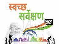 जमादार घर-घर जाकर स्वच्छता के 8 सवाल पूछेंगे जवाब के आाधार पर सर्वेक्षण में मिलेंगे 600 अंक|भीलवाड़ा,Bhilwara - Dainik Bhaskar