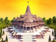 श्रीराम मंदिर निर्माण के लिए 18 लोगों ने दिए 31 लाख रुपए इनमें 11 लाख रुपए का गुप्तदान करने वाला भामाशाह भी झुंझुनूं,Jhunjhunu - Dainik Bhaskar