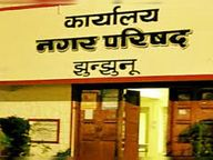 पालिकाध्यक्ष को मिलता है 7500 रुपए भत्ता, पार्षद को 1850 रुपए|झुंझुनूं,Jhunjhunu - Dainik Bhaskar