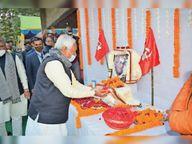 राजनीतिक दलों से ऊपर थे गणेश दा, उनसे मिलती थी प्रेरणा: नीतीश|रजौली,Rajuli - Dainik Bhaskar