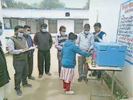 विजयपुर पहुंचे वैक्सीन के 750 डोज, टीका लगाकर उतारी आरती|विजयपुर,Vijaypur - Dainik Bhaskar