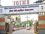 आईजीआईएमएस में छह बेड के रिप्लेसमेंट वार्ड की सुविधा, स्वास्थ्य मंत्री मंगल पांडेय ने किया उद्घाटन|पटना,Patna - Dainik Bhaskar