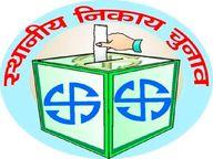 निकाय चुनाव के दावेदारों से कल चर्चा करेंगे यादव|खंडवा,Khandwa - Dainik Bhaskar