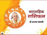 मेष, वृष और कन्या के लिए शुभ रहेगा 28 फरवरी से 6 मार्च तक का समय, मिल सकते हैं शुभ समाचार|ज्योतिष,Jyotish - Dainik Bhaskar