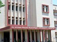 राजभवन ने नियुक्ति और वित्तीय निर्णय लेने पर लगा रखी है रोक, फिर भी 4 शिक्षकों की बहाली रांची,Ranchi - Dainik Bhaskar