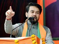 अनुराग ठाकुर ने कहा- केंद्र ने खजाने की चाबी मुझे दी, अब सुजानगढ़ की चाबी खेमाराम को देकर जाता हूं|जयपुर,Jaipur - Dainik Bhaskar