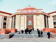 महत्वपूर्ण निर्णय, लॉकडाउन के दौरान हाईकोर्ट में सुनवाई नहीं होगी|बिलासपुर,Bilaspur - Dainik Bhaskar