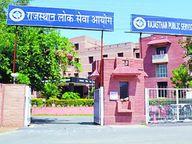 इंटरव्यू 19 से, 72 घंटे पूर्व की कोरोना जांच रिपोर्ट लानी होगी|उदयपुर,Udaipur - Dainik Bhaskar