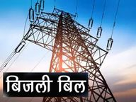 150 यूनिट तक बिजली खर्च, तो अब 2 माह में आएगा बिल|अलवर,Alwar - Dainik Bhaskar