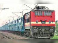 आज से फिर चलेगी भागलपुर-अजमेर वीकली एक्सप्रेस|भागलपुर,Bhagalpur - Dainik Bhaskar