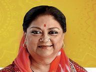 प्रचार में नहीं हुई वसुंधरा की एंट्री, सियासी नफा-नुकसान का चल रहा आंकलन|जयपुर,Jaipur - Dainik Bhaskar
