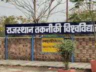 नए सेशन में 3 ब्रांचों में बढ़ेंगी 150 सीटें, एआईसीटीई को भेजा प्रस्ताव|कोटा,Kota - Dainik Bhaskar