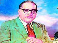 बाबा साहेब की जयंती पर विभिन्न संस्थाओं ने आयोजित किए कार्यक्रम गुड़गांव,Gurgaon - Dainik Bhaskar