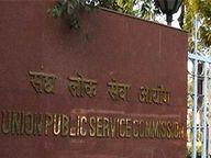 यूपीएससी की परीक्षा के लिए आवेदन 5 मई तक|भिलाई,Bhilai - Dainik Bhaskar