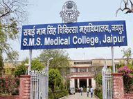 एसएमएस अस्पताल के चरक भवन को भी डेडिकेटेड कोविड विंग बनाया; नेत्र, चर्म और ईएनटी विभाग को चरक भवन से शिफ्ट किया जाएगा|जयपुर,Jaipur - Dainik Bhaskar