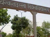 बीयू समेत सभी विश्वविद्यालय में ओपन बुक पैटर्न पर ही होंगी परीक्षाएं भोपाल,Bhopal - Dainik Bhaskar