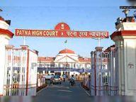 हाईकाेर्ट ने कोरोना मरीजों को दवा-बेड-ऑक्सीजन नहीं मिलने पर तलब की रिपोर्ट|पटना,Patna - Dainik Bhaskar