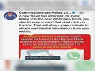पिंक व्हाट्सएप के लिंक पर क्लिक करते ही हैकर के पास जाने लगेगी आपकी पर्सनल चैट की जानकारी|जालंधर,Jalandhar - Dainik Bhaskar