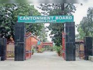 जुलाई तक हो सकते कैंटोनमेंट बोर्ड के चुनाव, वार्डबंदी की फाइनल नोटिफिकेशन जारी|अम्बाला,Ambala - Dainik Bhaskar
