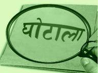 महिला एंव बाल विकास विभाग में करोड़ों का गबन, उपायुक्त की शिकायत पर दर्जनों के खिलाफ मुकदमा दर्ज|गुड़गांव,Gurgaon - Dainik Bhaskar