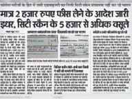 सिटी स्कैन के 2 हजार से अधिक वसूले तो होगा एक्शन|बठिंडा,Bathinda - Dainik Bhaskar