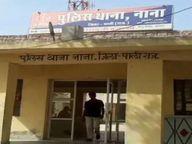 कोविड पॉजिटिव फैला रहा था संक्रमण, मामला दर्ज|पाली,Pali - Dainik Bhaskar