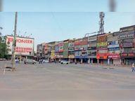 अब आज से ऑड-ईवन सिस्टम से अपनी दुकानें खोल सकेंगे शहर के व्यापारी|मोहाली,Mohali - Dainik Bhaskar