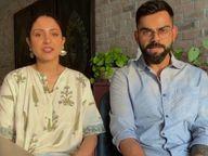 अनुष्का शर्मा और विराट कोहली ने फ्रंटलाइन वर्कर्स की जमकर तारीफ की, स्पेशल वीडियो शेयर कर बोले-आप लोग हैं 'असली हीरो'|बॉलीवुड,Bollywood - Dainik Bhaskar