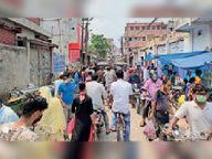 पिछले 15 दिनों में जिले में 2202 संक्रमित मिले, ऐसी लापरवाही खतरनाक है|किशनगंज (बिहार),Kishanganj (Bihar) - Dainik Bhaskar