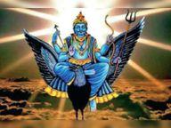 23 मई से शनिदेव 141 दिनों तक चलेंगे उल्टी चाल, सभी राशियों पर पड़ेगा असर|भिलाई,Bhilai - Dainik Bhaskar