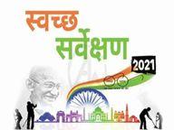 तैयारियों पर खर्च 100 करोड़ से ट्रांसफर स्टेशन जैसे कई काम हुए|भोपाल,Bhopal - Dainik Bhaskar
