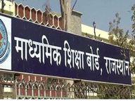 अब राजस्थान बोर्ड में दसवीं और 12वीं के लिए NCERT सिलेबस बीकानेर,Bikaner - Dainik Bhaskar
