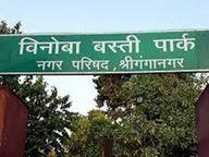 बिना मास्क पार्क में घूमना पड़ा महंगा, पुलिस ने काटे तेरह लोगों के चालान श्रीगंंगानगर,Sriganganagar - Dainik Bhaskar
