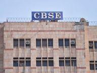 सीबीएसई की वेबसाइट पर स्कूलों के अंक 5 जून तक होंगे अपलोड, 20 को आएगा 10वीं का रिजल्ट|अम्बाला,Ambala - Dainik Bhaskar