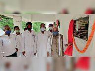 सामुदायिक भवन बन जाने से ग्रामीणों को होगा लाभ : मंत्री शेखपुरा,Shekhapura - Money Bhaskar