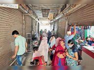 हाट बाजार के दिन भी खोल ली थी दुकानें, बंद कराई, सब्जी वालों को शिफ्ट किया|आलीराजपुर,Aliraj Pur - Money Bhaskar
