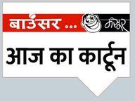 इन बीमारियों से डॉक्टर भी हैरान; वैक्सीन लिया तो लोहा चिपका, पंगा लिया तो नोटिस|देश,National - Dainik Bhaskar