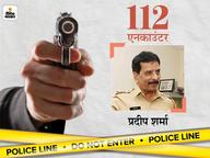 NIA को शक- प्रदीप शर्मा मनसुख मर्डर केस का मास्टरमाइंड; उसी ने हत्यारों को हायर किया, कार भी मुहैया कराई|महाराष्ट्र,Maharashtra - Dainik Bhaskar