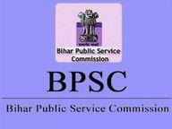 रिजल्ट में पिछड़ों को हकमारी की शंका, बीपीएससी ने कहा- कोई गड़बड़ी नहीं|पटना,Patna - Money Bhaskar
